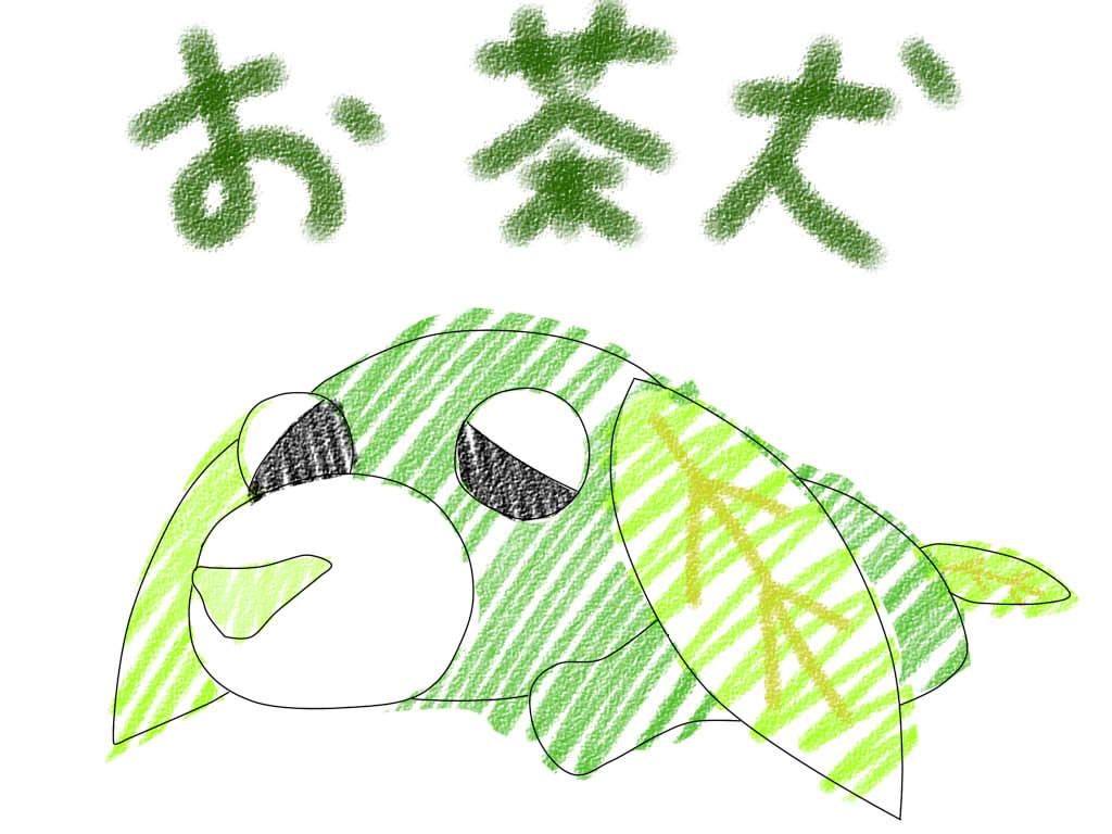 お茶犬の画像 p1_3